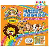 樂兒學 Little Star有聲書-快樂動物園
