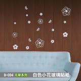 B-094 花草系列-白色小花玻璃贴纸 大尺寸高級創意壁貼 / 牆貼