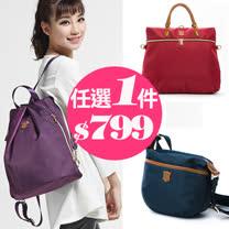 DF Queenin 日韓 - 日本熱銷系列包款任選一件$799