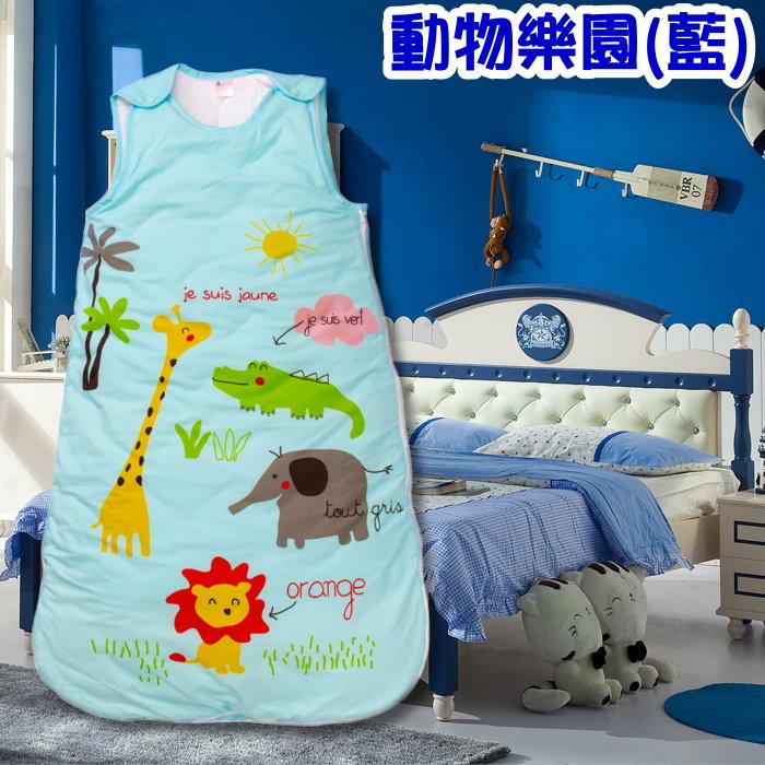 超可愛防踢型背心式睡袋((動物樂園~藍色))