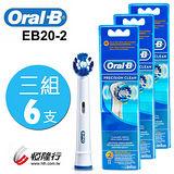 ▼德國百靈Oral-B-電動牙刷刷頭(2入)EB20-2(3袋家庭組)