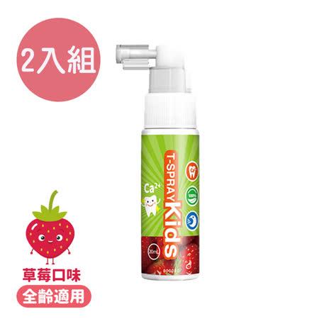 T-Spray 齒妍堂 兒童含鈣健齒噴霧2入