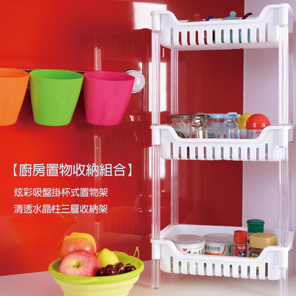 【ikloo】廚房置物收納組合