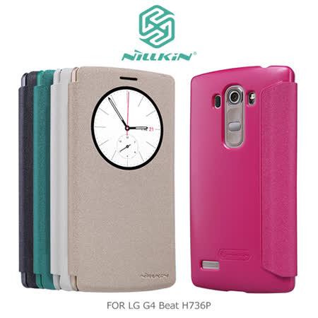 NILLKIN LG G4 Beat H736P 星韵皮套 -friDay購物