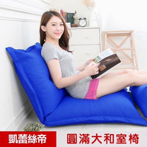 【凱蕾絲帝】台灣製造 五段式專利設計 航空母鑑圓滿胖胖大和室椅-藍