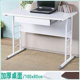 《Homelike》馬克100cm辦公桌-加厚桌面(附抽屜)