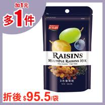 《紅布朗》3色葡萄乾(180g/袋)