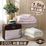 【岱妮蠶絲】(EY15991)天然特級100%長纖純蠶絲被-1.5kg