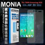 MONIA 台灣大哥大TWM Amazing A5S 日本頂級疏水疏油9H鋼化玻璃膜 玻璃貼