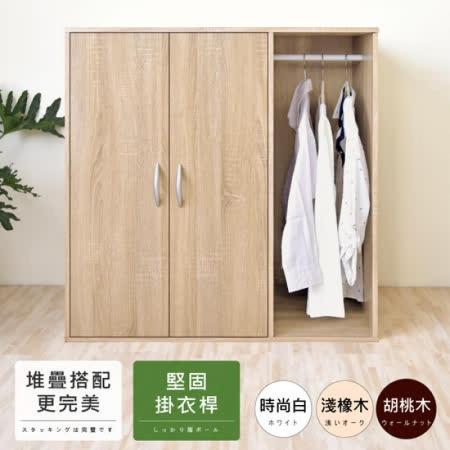 HOPMA 二門一格組合式衣櫃