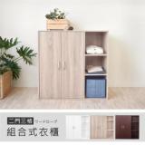 【Hopma】二門三格組合式衣櫃-三色可選