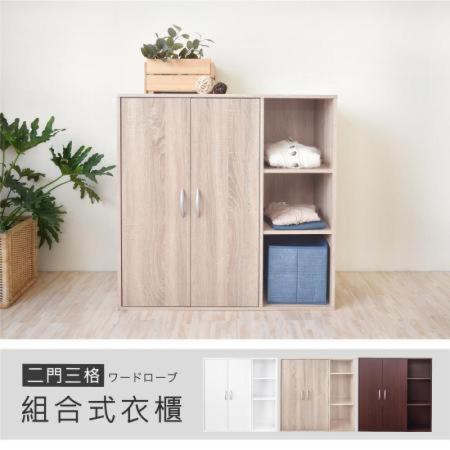 二門三格組合式衣櫃/衣櫥/櫃子
