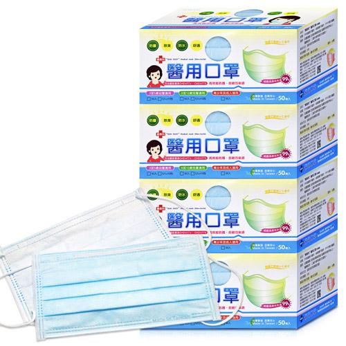 台灣製 三層平面 醫用口罩-藍色 (50片/盒) 共4盒