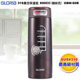 【GLORIA】 316真空保溫瓶 600CC (咖啡色) GBM-60B