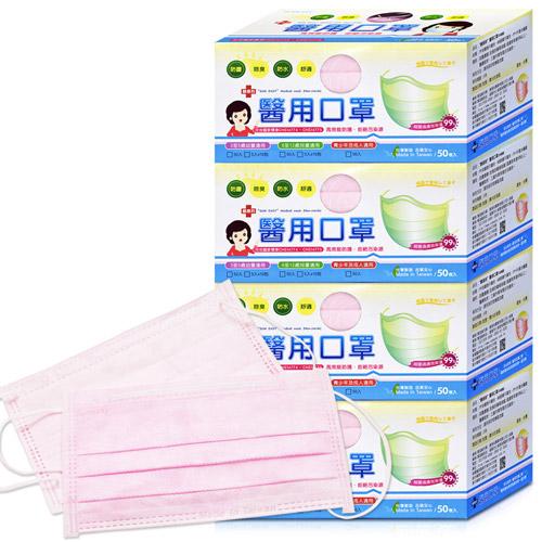 台灣製 三層平面 醫用口罩-粉紅色 (50片/盒) 共4盒