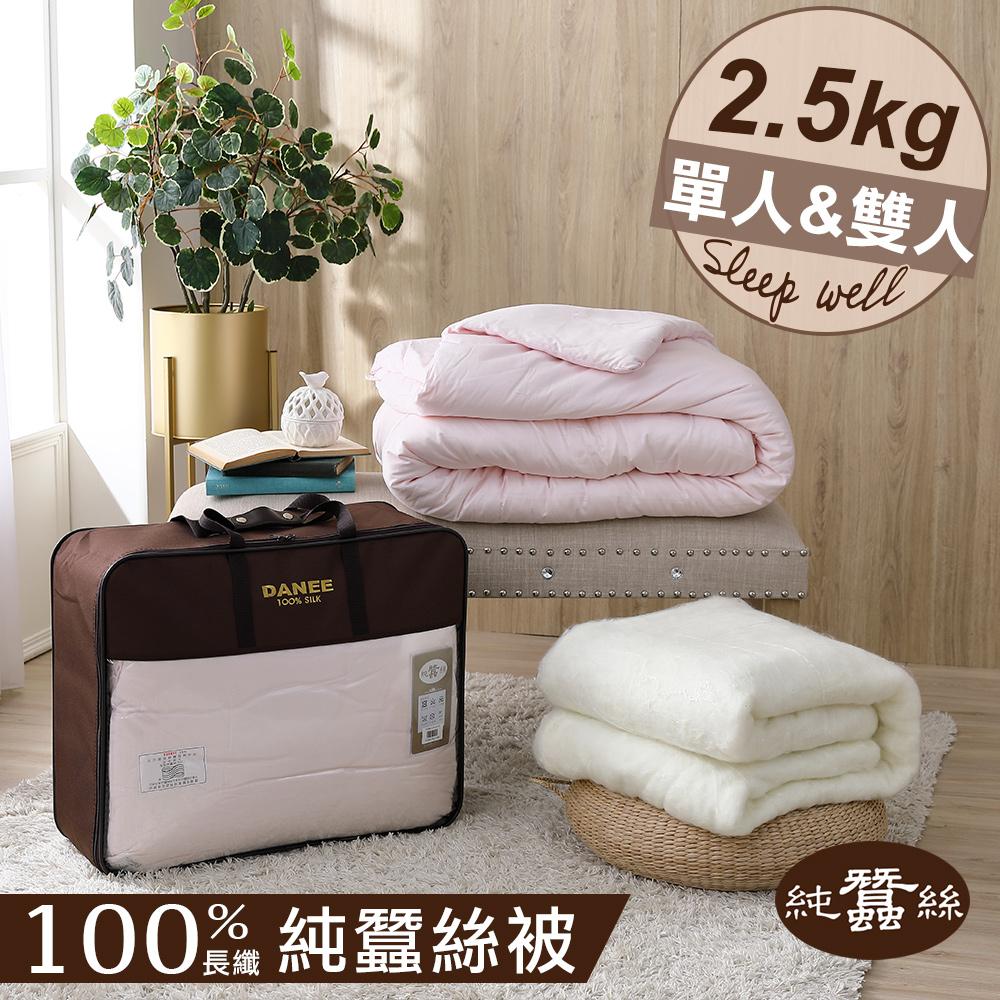 【岱妮蠶絲】EY25991天然特級100%長纖純蠶絲被(2.5kg)