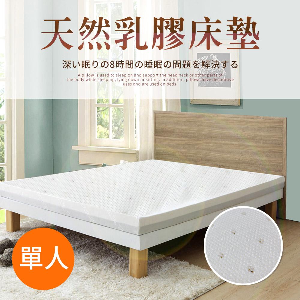 三浦太郎 天然抗菌乳膠床墊-5cm