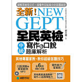 NEW GEPT 全新全民英檢中級寫作&口說題庫解析(附口說測驗MP3+教學影片QR碼)