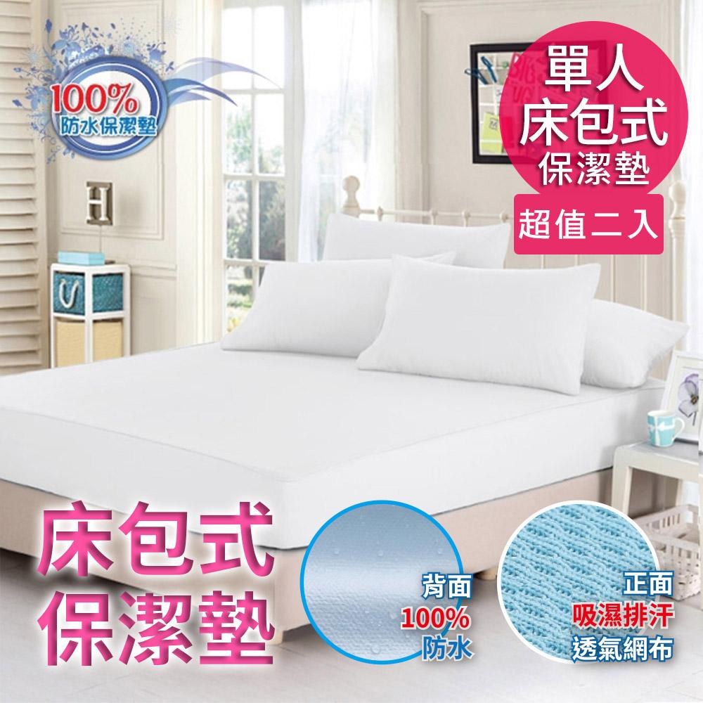 【CERER】看護級100%防水透氣單人床包式保潔墊。純白/ 超值二入組(B0604-WS*2)