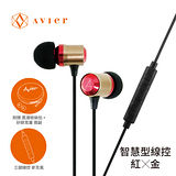 Avier 炫彩鋁合金入耳式線控耳機 AEP-MM-RE紅