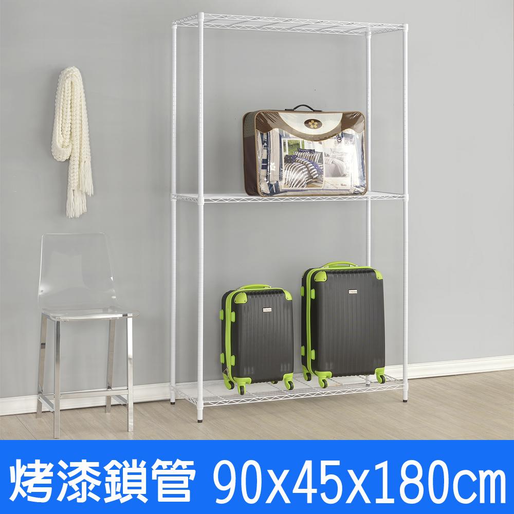 百變金鋼 三層烤漆鐵架-白(90x45x180cm)
