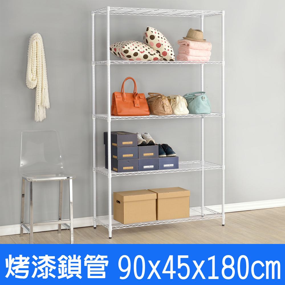 百變金鋼 五層烤漆鐵架-白(90x45x180cm)