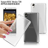 X mart HTC Desire 728 薄型清柔隱形保護套