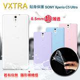 VXTRA 超完美 索尼 SONY Xperia C5 Ultra E5553 清透0.5mm隱形保護套