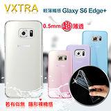 VXTRA 超完美 三星Samsung Galaxy S6 edge+/S6 Edge Plus 清透0.5mm隱形保護套