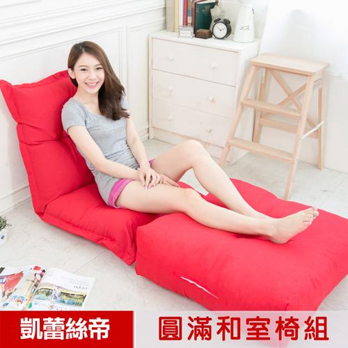 【凱蕾絲帝】台灣製造 五段式專利設計 航空母鑑圓滿和室椅+胖胖坐墊-二件組(紅)