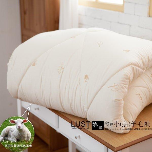 【LUST】美麗諾澳洲小羊毛被《100%小羔羊》320T純棉表布【澳洲進口】3.6公斤加重 6X7尺