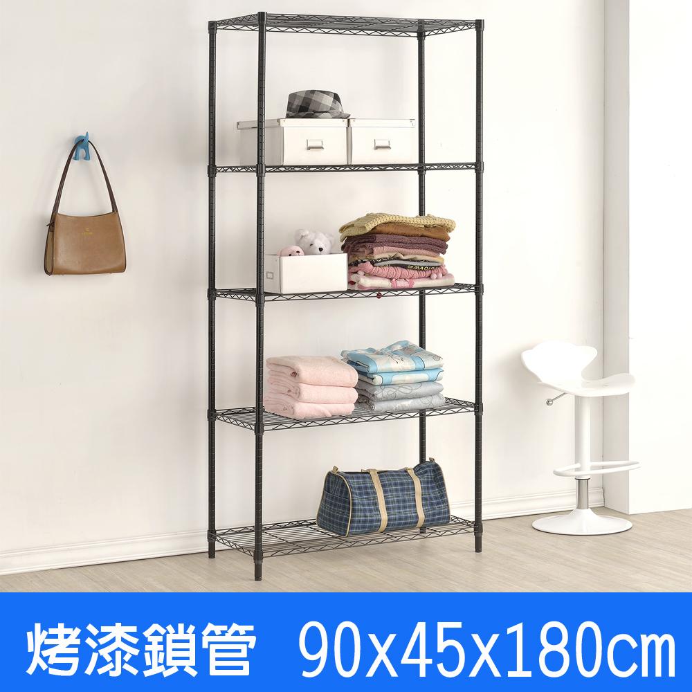 百變金鋼 五層烤漆鐵架-黑(90x45x180cm)