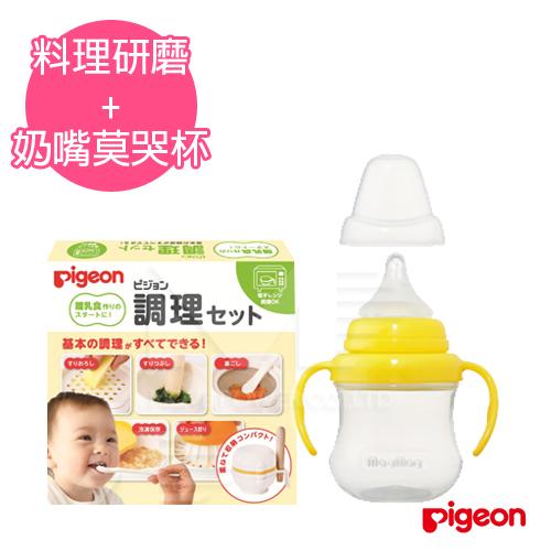 ~Pigeon 貝親~副食品調理研磨水杯套組