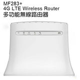 ZTE中興MF283+ 4G全頻無線寬頻路由器
