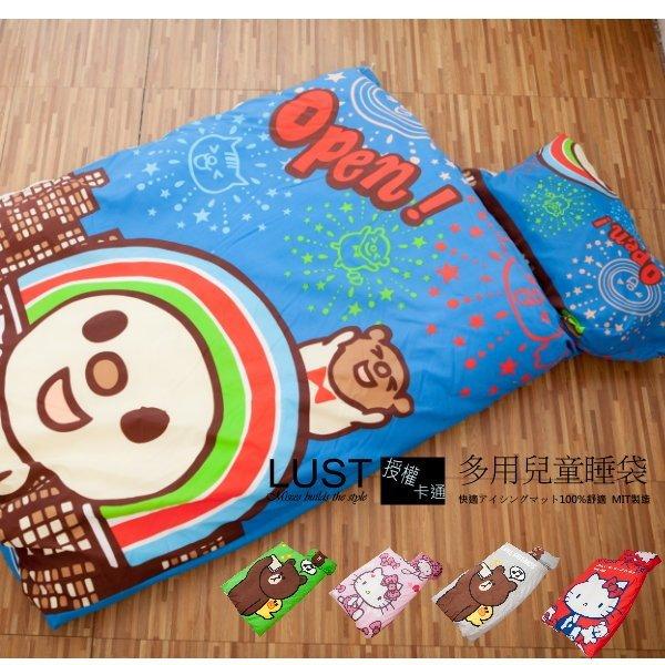 LUST寢具【鋪棉兩用兒童睡袋】三麗鷗Kitty/熊大/OPEN醬