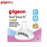 日本《Pigeon 貝親》母乳實感寬口徑奶嘴配件-M(Y字孔)