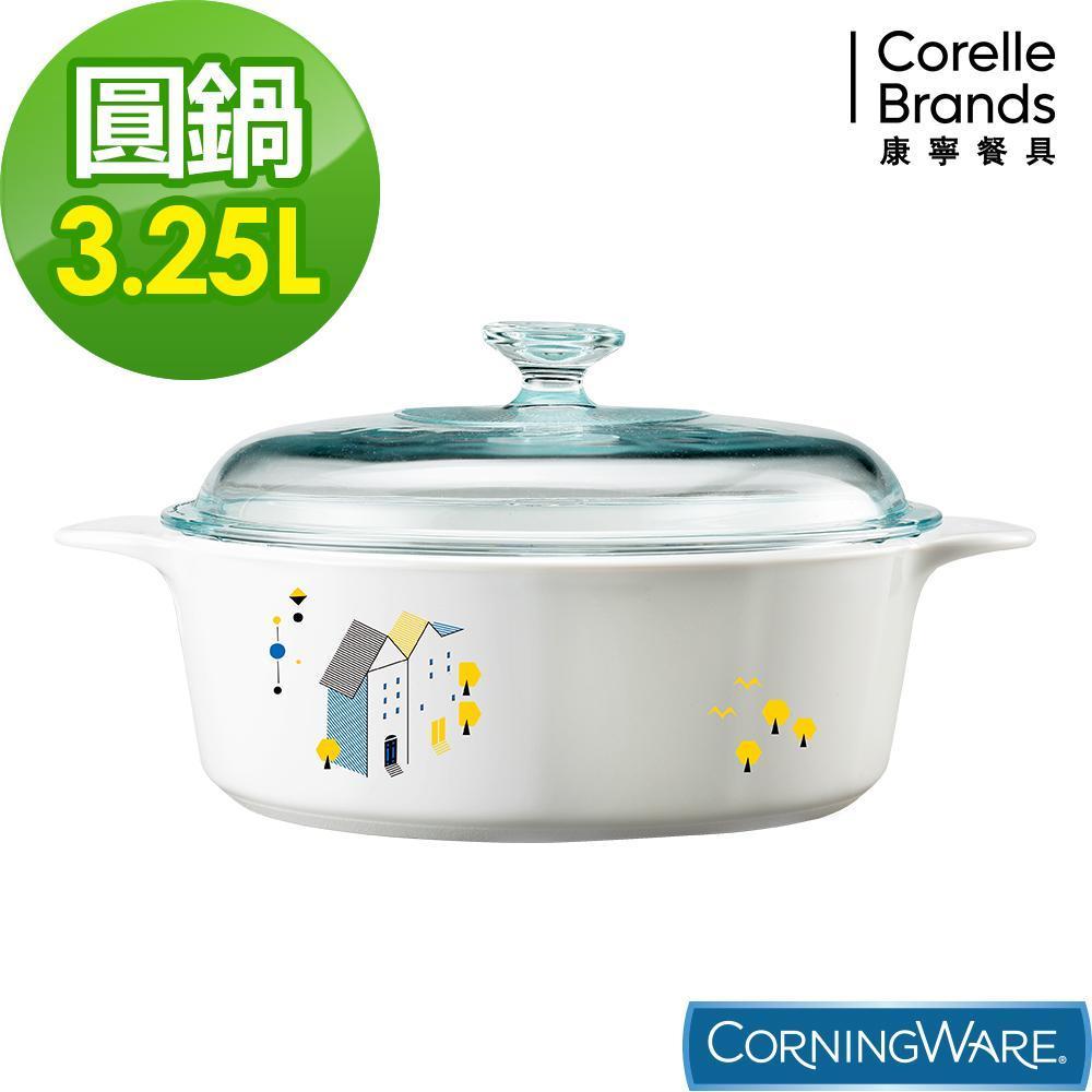 CORELLE 康寧丹麥童話圓型康寧鍋3.2L