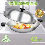 【HAC】畢翠絲七層超級複合金雙柄中華炒鍋42cm