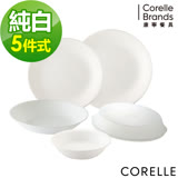 CORELLE美國康寧 純白5件式餐盤組 (521)