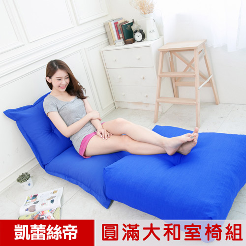 【凱蕾絲帝】台灣製造 五段式專利設計 航空母鑑圓滿和室椅+胖胖坐墊-二件組(藍)