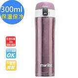 【日本imarflex伊瑪】 300ML 304不繡鋼 冰熱真空保溫杯(IVC-3003)口飲安全式