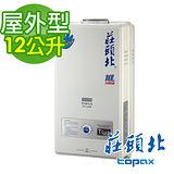 《TOPAX 莊頭北》12L大廈型傳統熱水器TH-3126/TH-3126RF (桶裝瓦斯LPG/RF式)