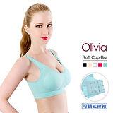 【Olivia】無鋼圈可調式肩帶三排後扣設計無痕內衣-水藍