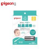 日本《Pigeon 貝親》微黏性棉花棒【50入】