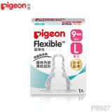 日本《Pigeon 貝親》標準型母乳實感奶嘴配件-L