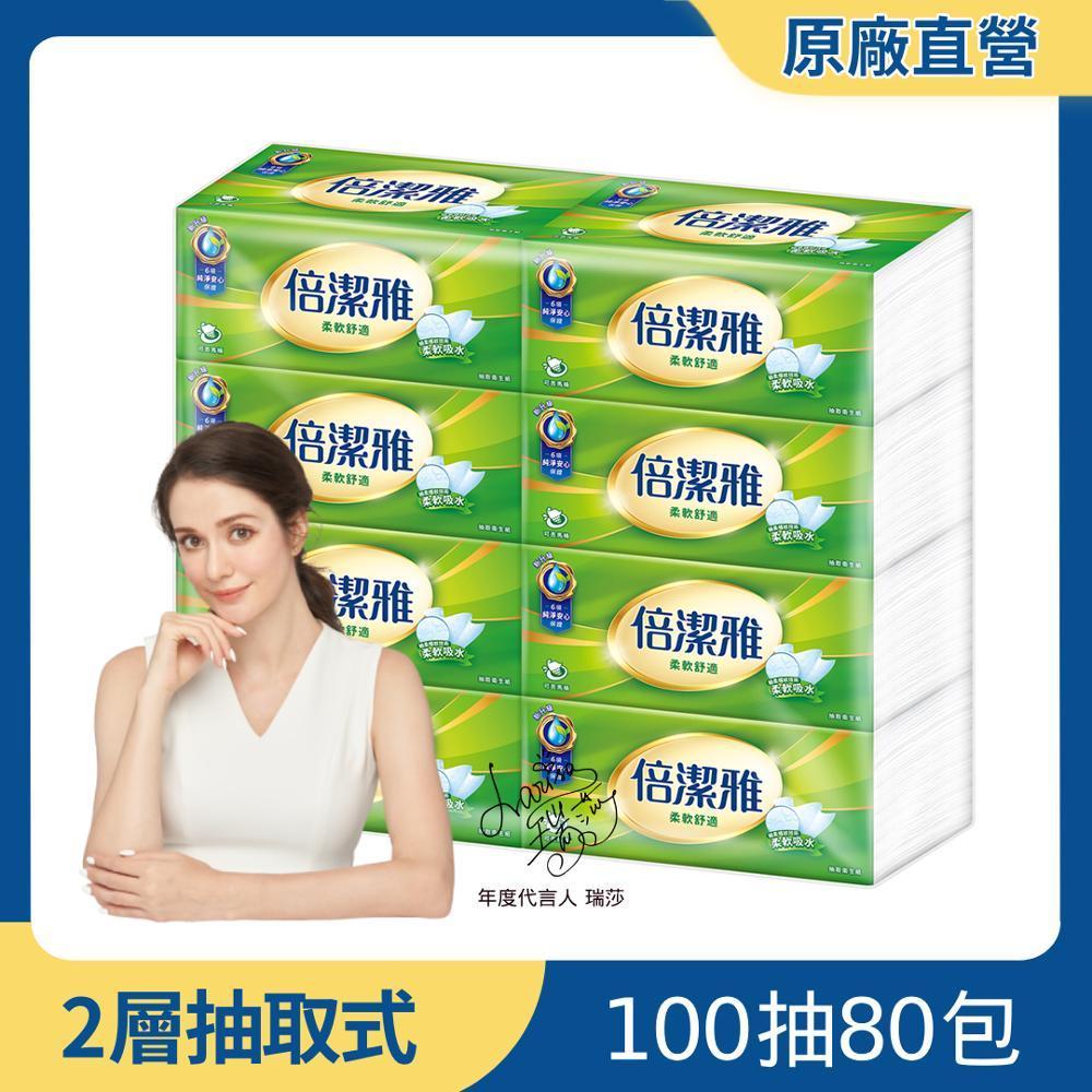 倍潔雅超質感抽取式衛生紙100抽x80包/箱