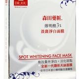 森田藥粧傳明酸3%淡斑淨白面膜5入