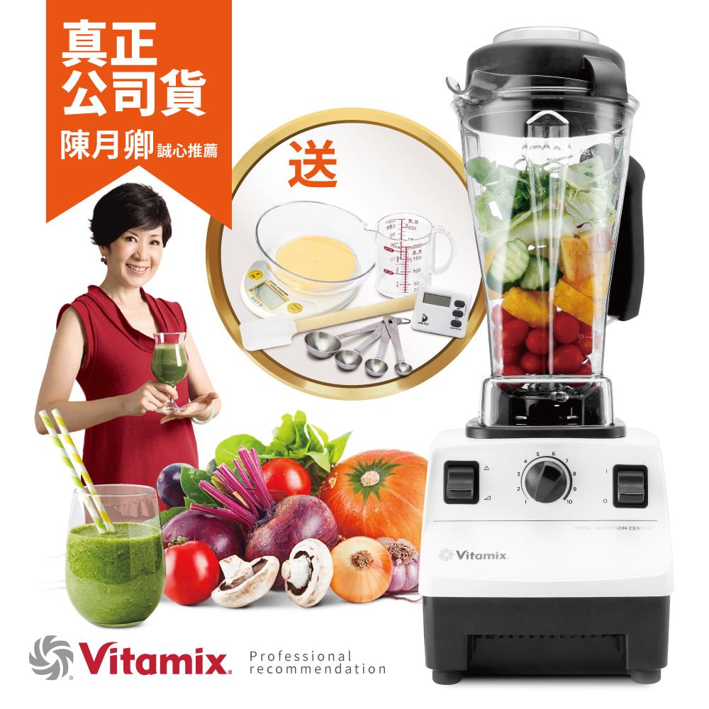 美國Vita-Mix TNC5200 全營養調理機(精進型)白色-公司貨~送附缽豪華磅秤與專用工具等12禮