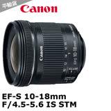 Canon EF-S 10-18mm f/4.5-5.6 IS STM*(平輸)-送抗UV保護鏡67mm+專用拭鏡筆