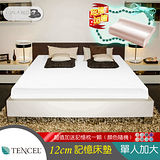 § Koala Bed § TENCEL 天絲床套竹炭記憶床墊︱頂規加厚/波浪釋壓/12cm厚/單人加大/寬3.5尺
